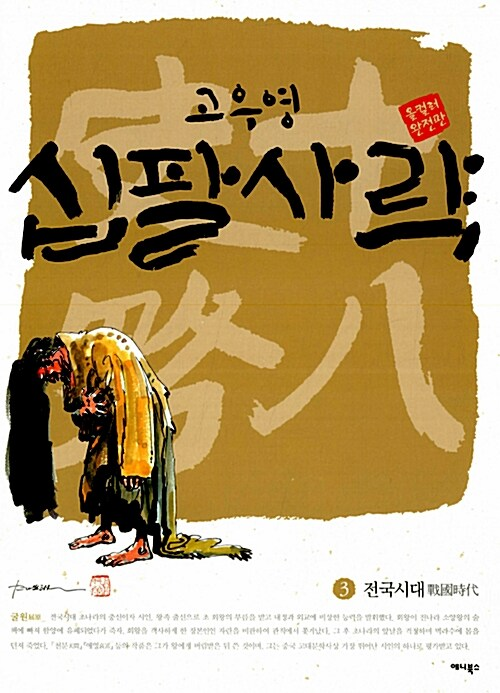 고우영 십팔사략 3 (올컬러 완전판)