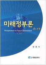 [중고] 미래정부론