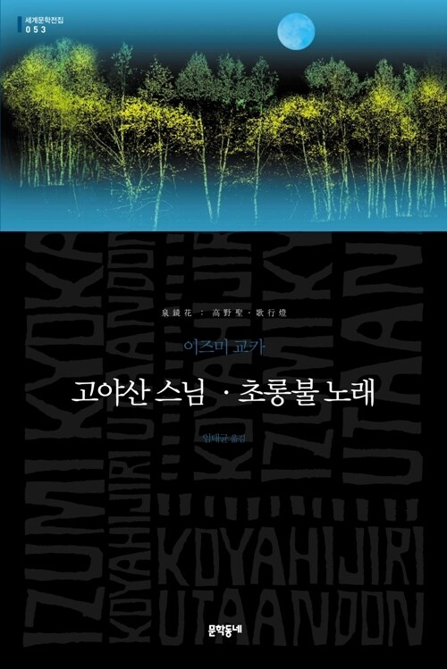 고야산 스님 · 초롱불 노래 (세계문학전집 053)
