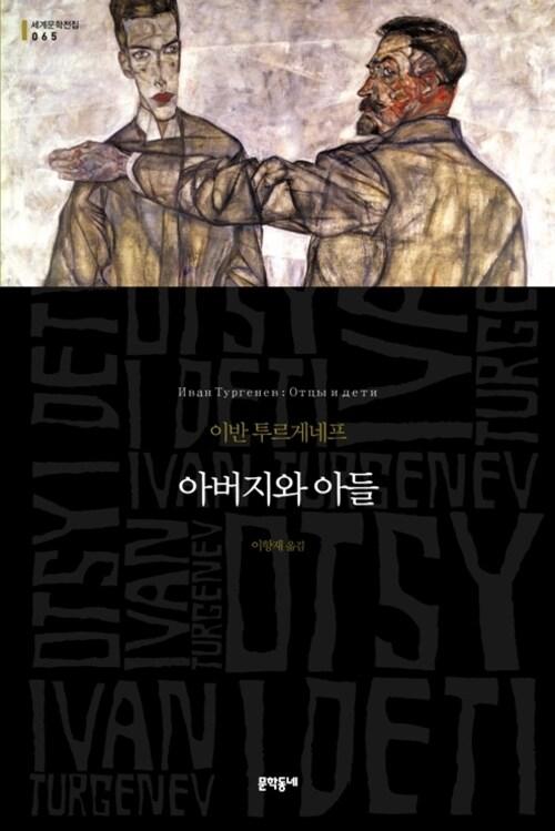 아버지와 아들 (세계문학전집 065)