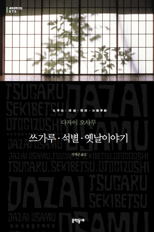 쓰가루·석별·옛날이야기 (세계문학전집 075)