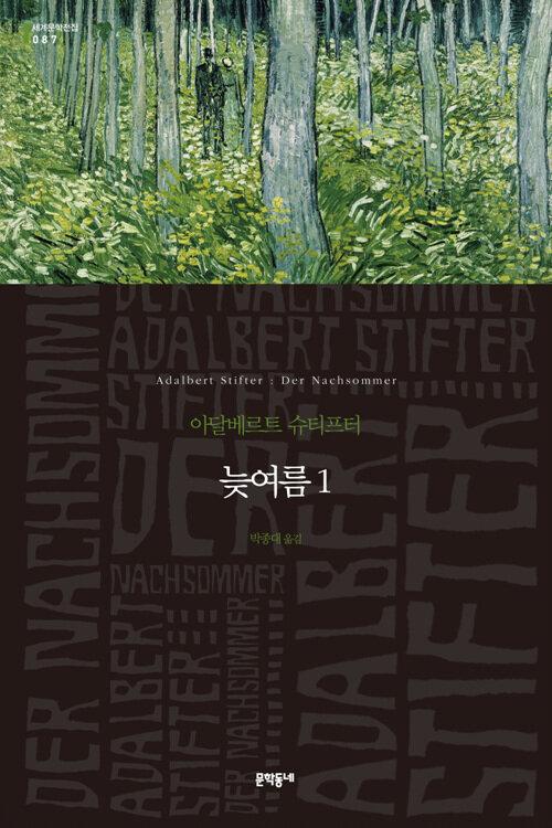 늦여름1 (세계문학전집 087)