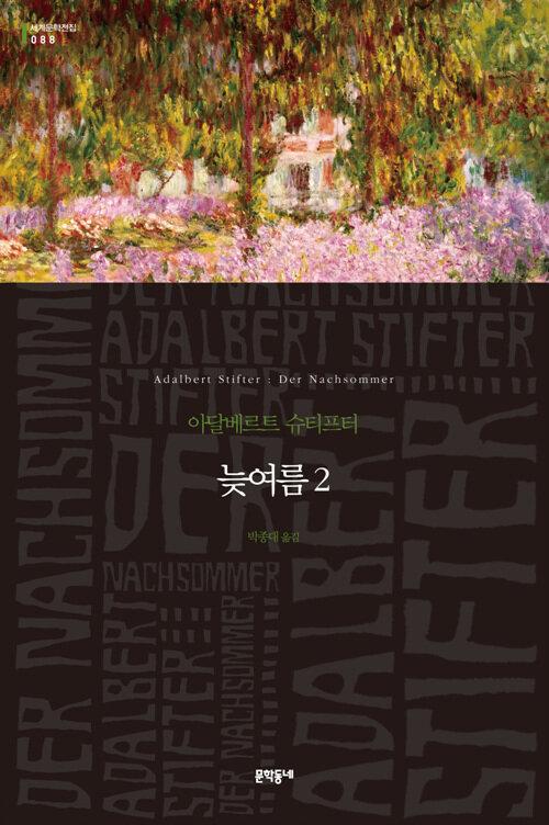 늦여름2 (세계문학전집 088)
