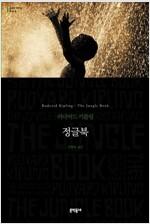 정글북 (세계문학전집 046)