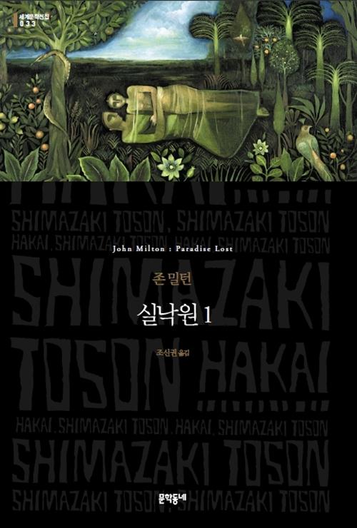 실낙원 1 - 세계문학전집 033