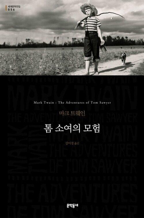 톰 소여의 모험 (세계문학전집 056)