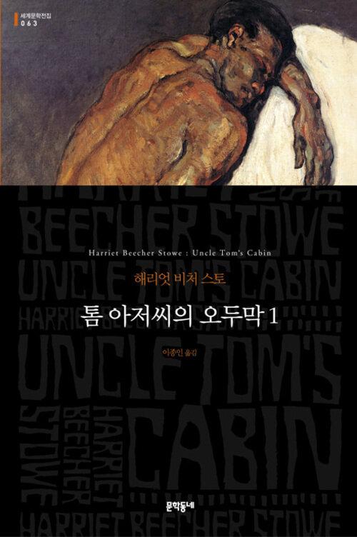 톰 아저씨의 오두막 1 (세계문학전집 063)