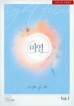 [세트] [BL] 미열 (총3권/완결)