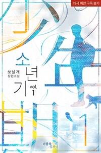 [세트] [BL] 소년기 (총3권/완결)