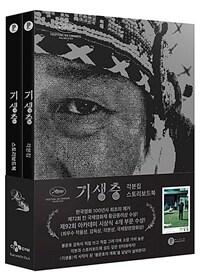 기생충 각본집 & 스토리보드북 세트 - 전2권