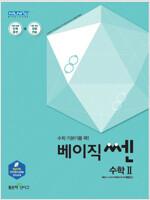 베이직쎈 고등 수학 2 (2020년)