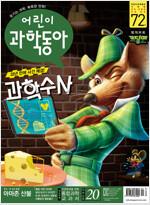 어린이 과학동아 Vol.20 : 2019.10.15