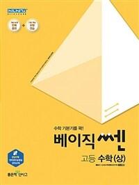베이직쎈 고등 수학 (상) (2020년) (강남구청 인터넷수능방송 강의교재)