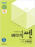 베이직쎈 고등 수학 (하) (2021년용)