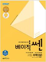 베이직쎈 고등 수학 (상) (2021년용)