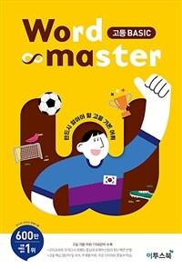 워드 마스터 Word Master 고등 Basic (2020년)