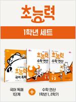 초능력 1학년 세트 - 전3권