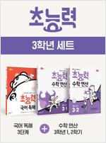 초능력 3학년 세트 - 전3권