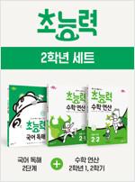 초능력 2학년 세트 - 전3권