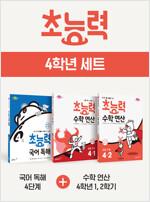 초능력 4학년 세트 - 전3권