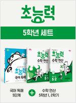 초능력 5학년 세트 - 전3권