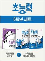 초능력 6학년 세트 - 전3권