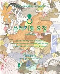 쓰레기통 요정 : 안녕달 그림책