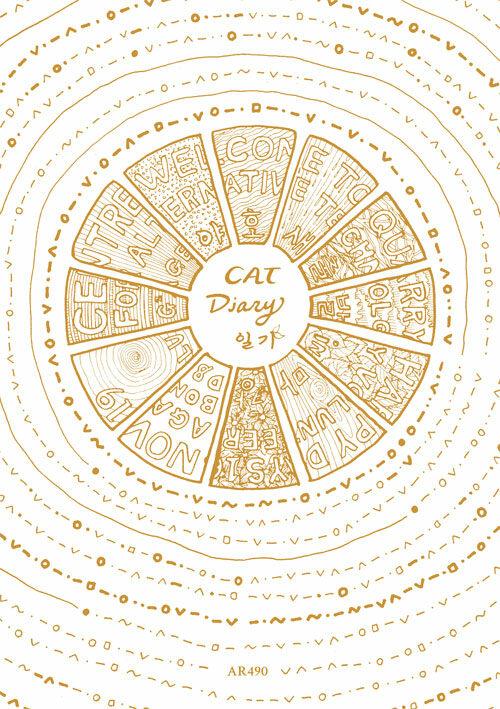 다시 시작, CAT DIARY