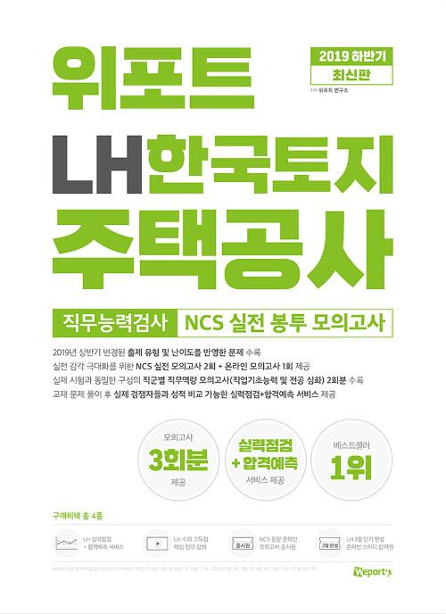 2019 하반기 최신판 위포트 LH한국토지주택공사 NCS 실전 봉투 모의고사