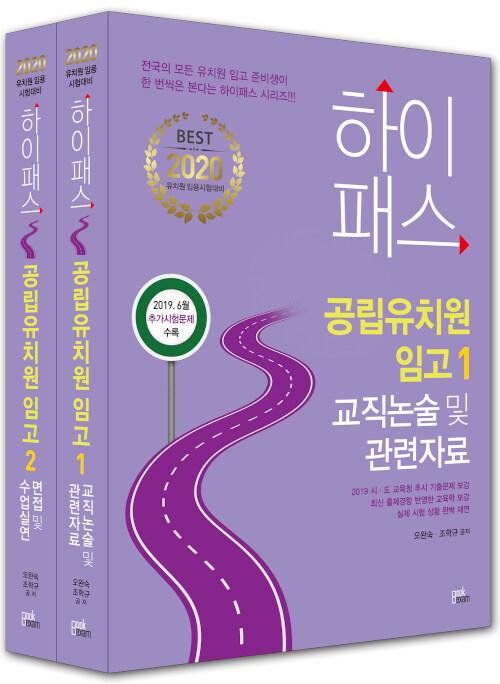 2020 하이패스 공립유치원 임고 - 전2권