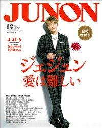 JUNON (ジュノン) 2019年 12月號臨時增刊 J-JUN Solo cover version SPECIAL EDITION