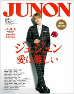 JUNON (ジュノン) 2019年 12月號臨時增刊 J-JUN Solo cover version SPECIAL EDITION