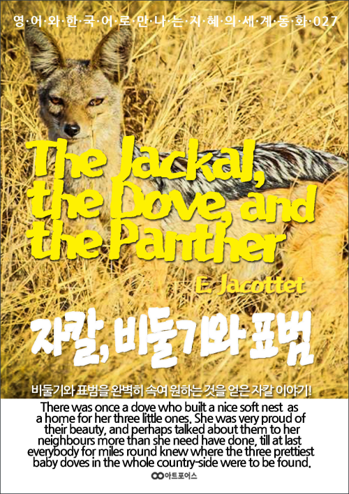 The Jackal, the Dove, and the Panther (자칼, 비둘기와 표범)