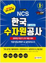 2019 하반기 2차 채용 대비 All-New NCS K-Water 한국수자원공사 직업기초능력평가 & 실전모의고사
