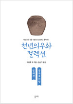 탕파전 옹후묘지명
