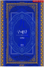 [BL] 구애담(九愛談) 시리즈 7 - 도련님