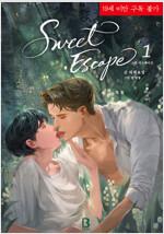 [세트] [BL] 스윗 이스케이프(Sweet Escape) (총3권/완결)