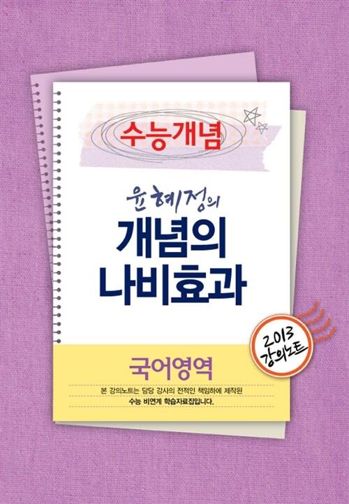 EBSi 강의교재 수능개념 국어영역 윤혜정의 개념의 나비효과