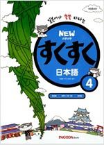 New 스쿠스쿠 일본어 4 (본서 + MP3 CD 1장 + 워크북 + 단어장)