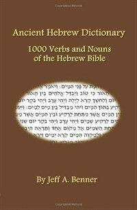 Ancient Hebrew Dictionary (Paperback)