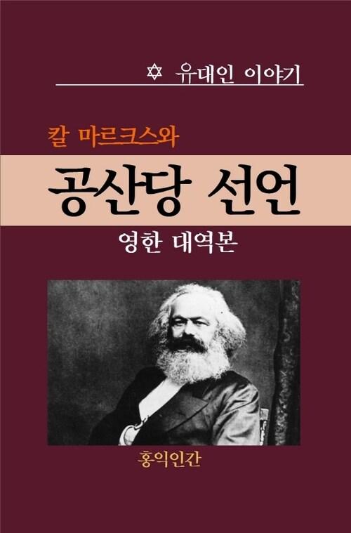 공산당 선언 (영한 대역본)