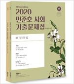 2020 민준호 사회 기출문제집 - 전2권