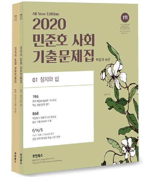 [중고] 2020 민준호 사회 기출문제집 - 전2권