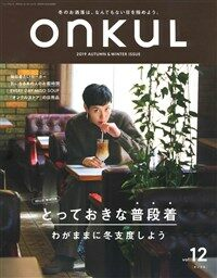 ONKUL vol.12 (ニュ-ズムック)