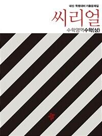 씨리얼 수학영역 수학(상) (2020년)