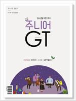 주니어 GT 2019.11.12