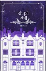 [세트] [GL] 장녀의 연애 (총2권/완결)