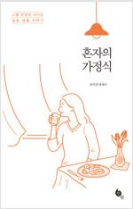 혼자의 가정식 : 나를 건강히 지키는 집밥 생활 이야기