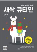 새싹 큐티인 2019.11.12