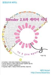 (동영상으로 배우는) Blender 2.8과 캐릭터 리깅 [비디오녹화자료]